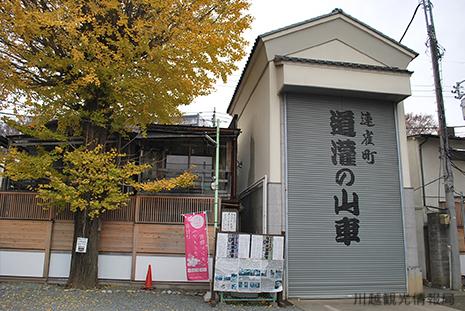 川越熊野神社 山車庫