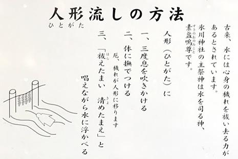 川越氷川神社 人形流しの方法