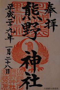 川越 熊野神社 御朱印